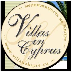 ВиллаНаКипре